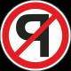 Niet parkeren stickers
