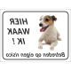 Jack Russell Terriër 'Hier waak ik'-stickers (zwart)