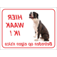 Boxer 'Hier waak ik'-stickers (rood)