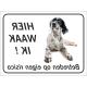 Engelse Setter  'Hier waak ik'-stickers (zwart)